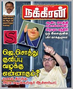 தமிழ் வார/மாத இதழ்கள்: புதியவை - Page 37 Nakkeeran18082012