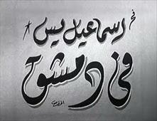 فيلم إسماعيل ياسين في دمشق