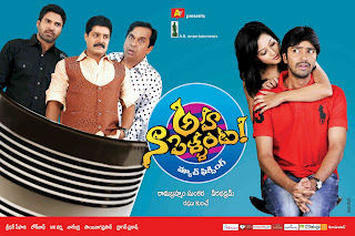 Aha Na Pellanta – Movie Review
