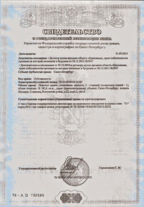 Федеральный закон Российской Федерации от 29 декабря 2012 ...