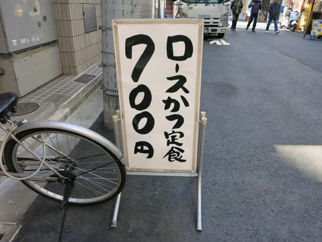 ロースかつ定食700円と書かれた立看板