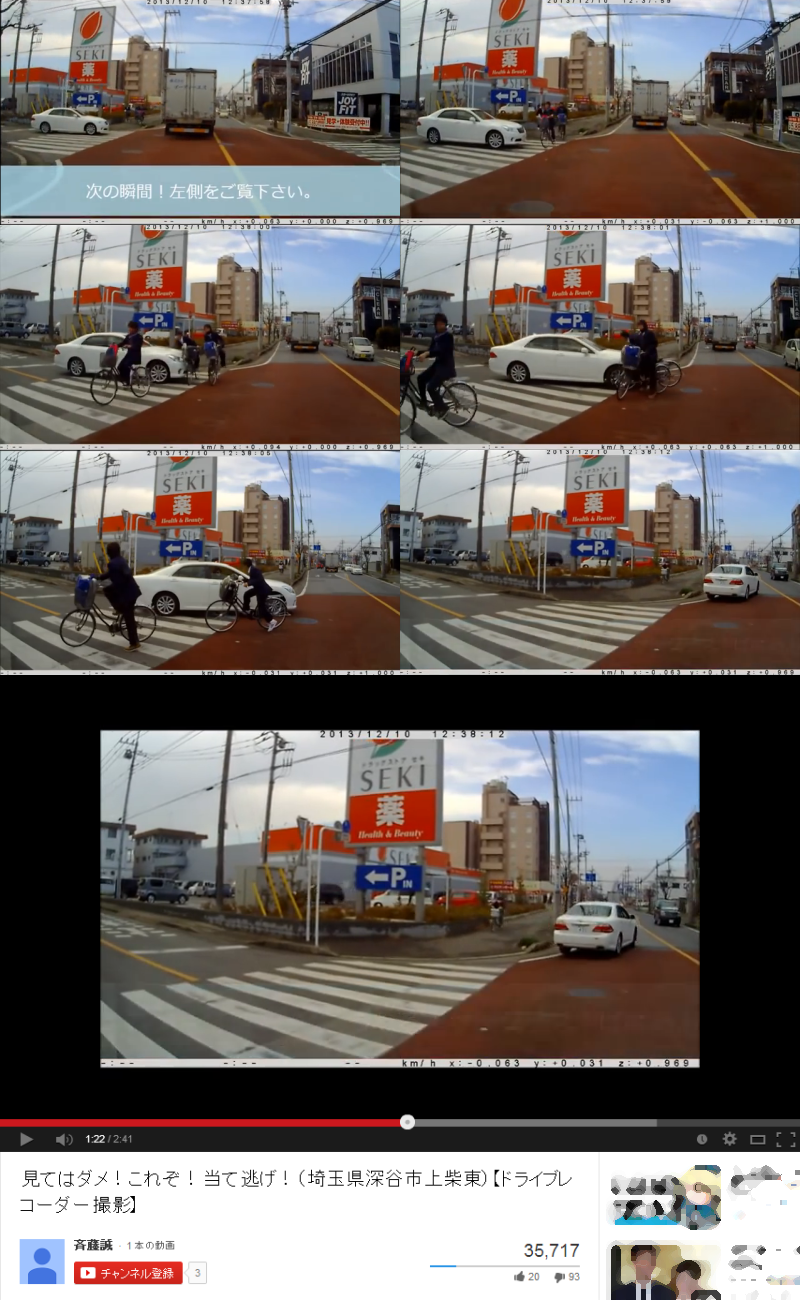 女性が運転する車が自転車の男子学生と接触事故も学生と女性立ち去る動画が問題だと話題に