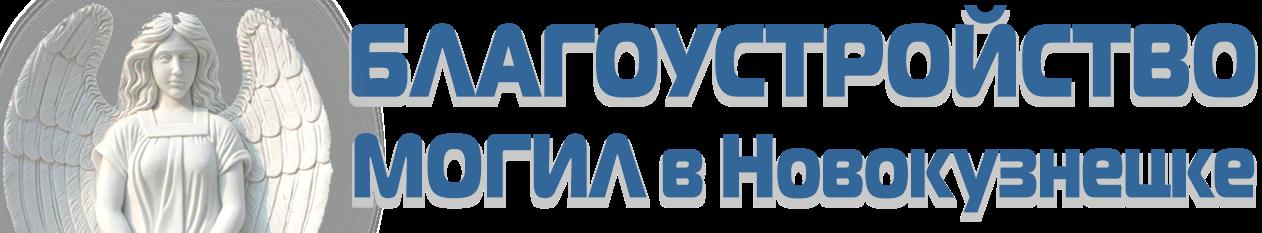 Инфо.Сайт 🌍 НОВОКУЗНЕЦК : Новости и Веб-сайты Новокузнецка