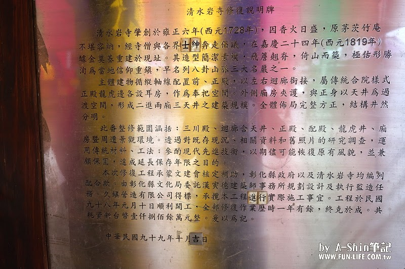 清水岩寺7