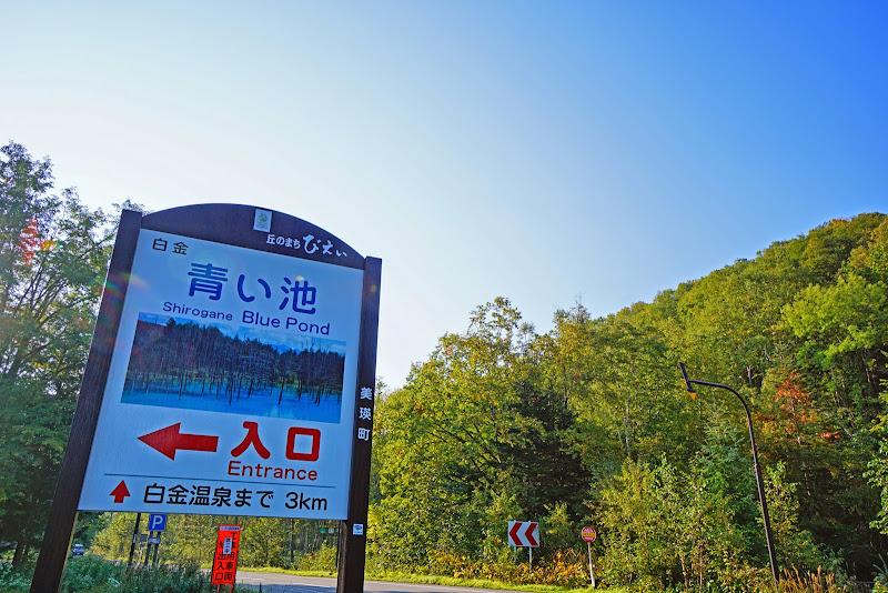 白金青い池入口 写真