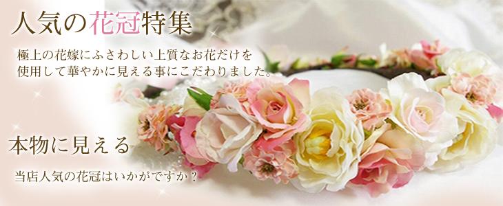花冠 ウェディング