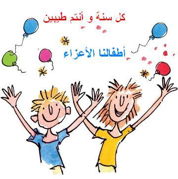 عيد طفولة سعيد لكل الأطفال