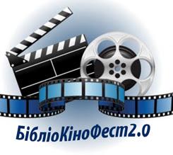 БібліоКіноФест 2.0