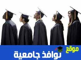 شروط القبول للدراسة في جامعة الاسراء الخاصة