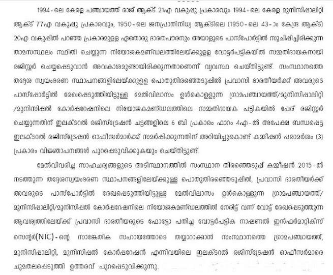 kerala panchayat election 2015 nri pravasi voter list latest news image