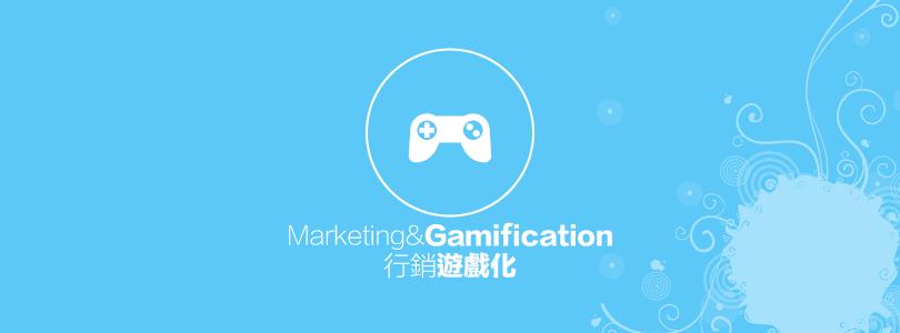 行銷遊戲化  - 4P行銷大富翁