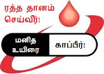 Give Blood - Save Life