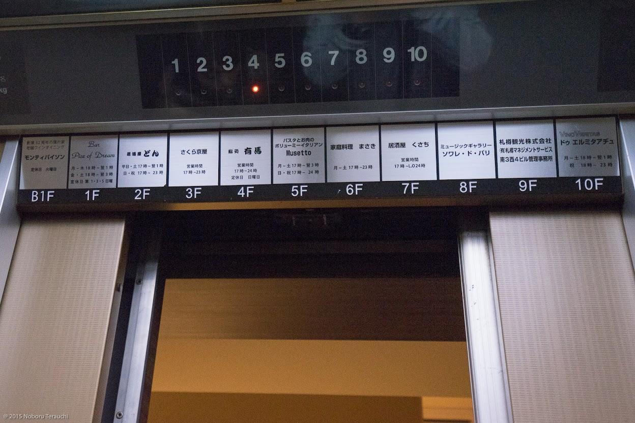 南3西4ビル4階
