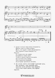 """Песня """"Школьный поезд"""" Никитиной: ноты"""