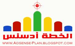 الخطة أدسنس