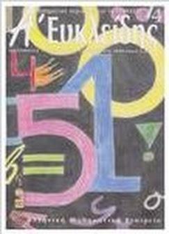 Ευκλείδης A - τεύχος 74