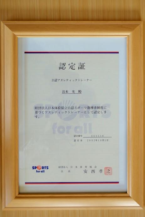 日本体育協会認定 アスレティック・トレーナー認定証
