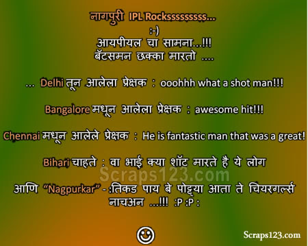 Marathi Funny Pics Images Wallpaper For Facebook Page 1