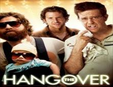 فيلم The Hangover