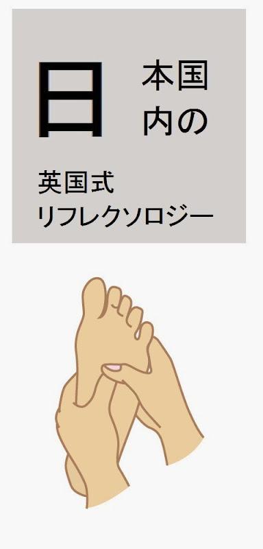 日本国内の英国式リフレクソロジーマッサージ店情報・記事概要の画像