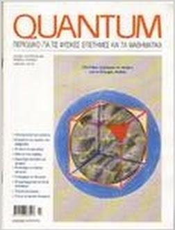 QUANTUM - τεύχος Ιουλ.-Αυγ. 2001