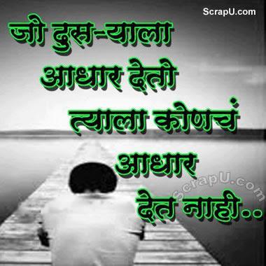 dusaro ka sahara banata hai uska koi sahara nahi hota - Sad pictures