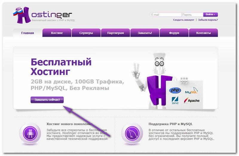Как заказать хостинг на hostinger бесплатный файловый хостинг с прямым ссылками