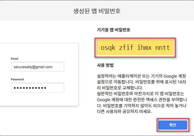 구글 2단계 인증 - 생성된 앱 비밀번호 페이지.jpg