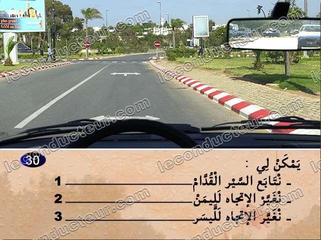 permis maroc test code permis maroc 2016 code de la route maroc en line test examen permis. Black Bedroom Furniture Sets. Home Design Ideas