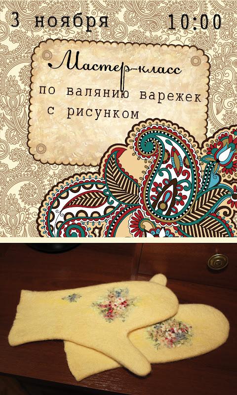 Мастер-класс по валянию варежек, 3 ноября, г. Ижевск