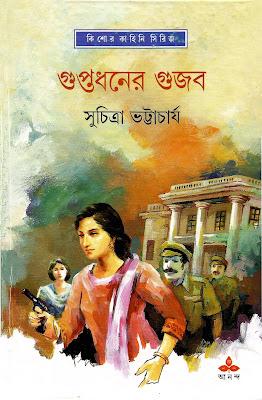 Gupto Dhoner Gujob - Suchitra Bhattacharya