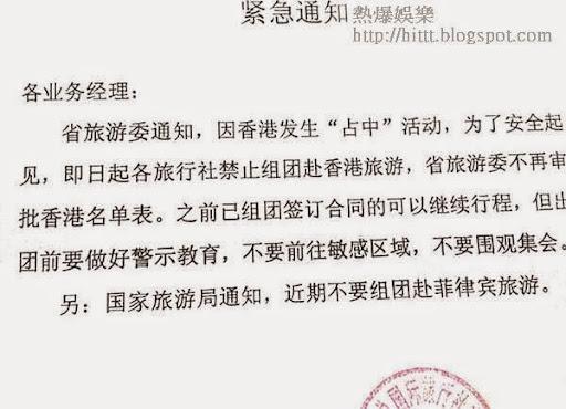 網上流傳一份旅行社向員工發出的緊急通知,各旅行社即日起禁止組團赴港旅遊。(互聯網圖片)