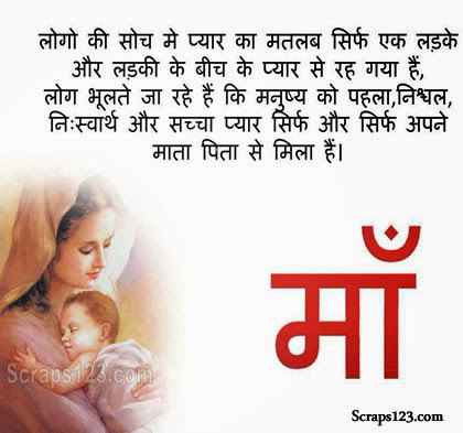 Hindi I pics images & wallpaper for facebook page 63