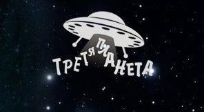 Издательство настольных игр Третья планета