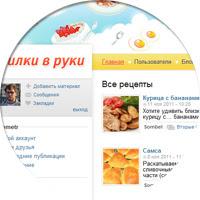 Кулинарный сайт Вилки в руки