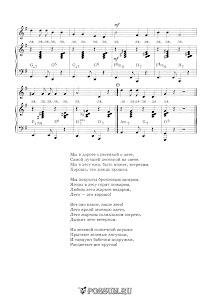 """Песенка о лете из мультфильма """"Дед Мороз и лето"""": ноты"""