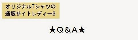 オリジナルTシャツの通販サイトレディーS_Q&A・タイトルの画像