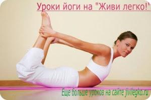 йога для печени