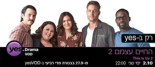 \\filesrv.yesdbs.co.il\HQ-Content_Public\Yes Series Channels\היילייטס\2017\אוקטובר\שערים ובאנרים מאסף\ThisIsUs2.jpg