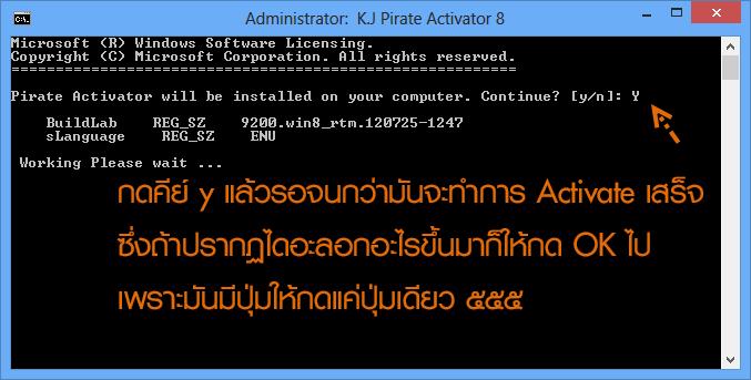 Activation Windows 8 อย่างชัวร์ๆ ไม่มั่วนิ่มกับนาย C-GRu W8act15