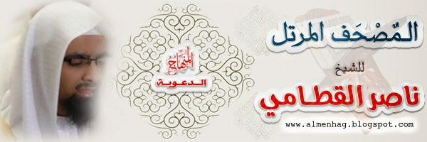 المصحف المرتل بصوت الشيخ ناصر القطامي