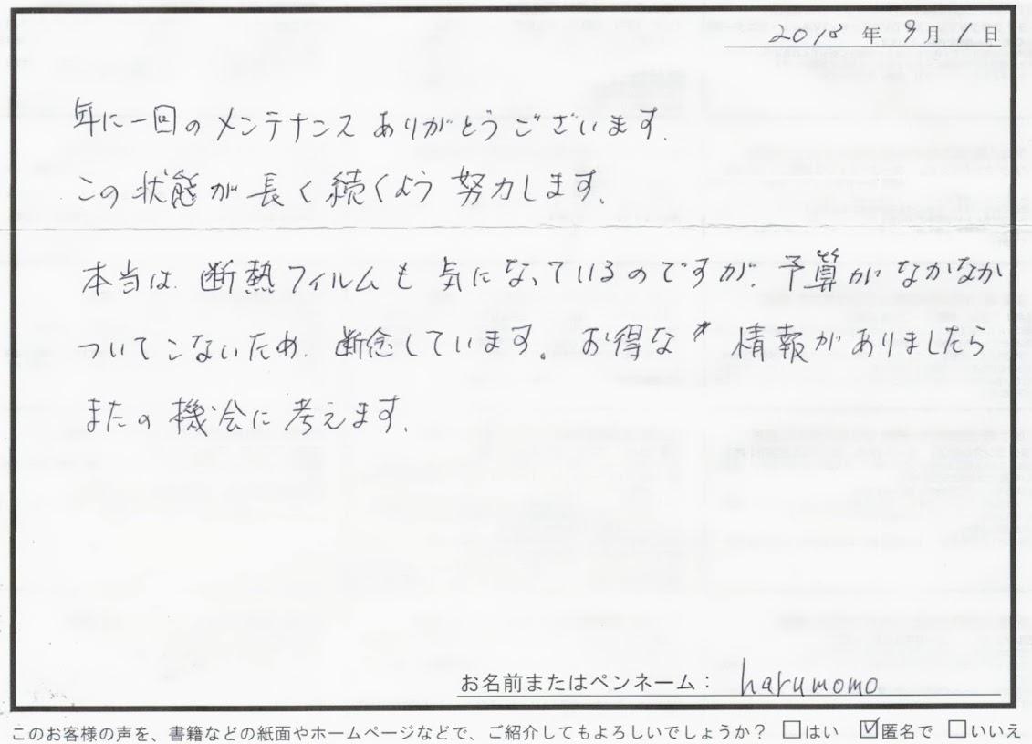 ビーパックスへのクチコミ/お客様の声:harumomo 様(京都市西京区)/VW ゴルフⅣ GTI