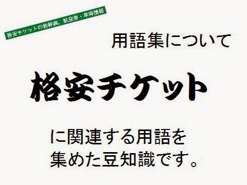 格安チケットの新幹線,航空券・早得情報_用語集・概要の画像