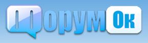 ФорумОк: доход активный, доход пассивный - что выбрать?