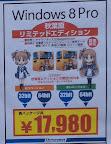 Windows8 Pro 秋葉原リミテッドエディション
