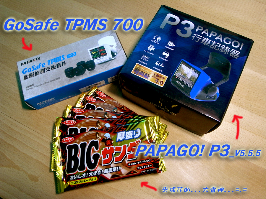 【試用紀錄】GoSafe TPMS-700_PAPAGO! P3_Part_1_雷神巧克力