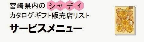 宮崎県内のシャディカタログギフト販売店情報・サービスメニューの画像