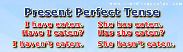 present perfect tense การเปลี่ยนบอกเล่าเป็นปฏิเสธ คำถาม