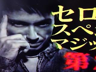 「ダウンタウンDXDX★緊急2時間2本立てSP 」セロ スペシャルマジック