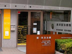 東洋堂治療院くすり東洋堂のイメージ写真